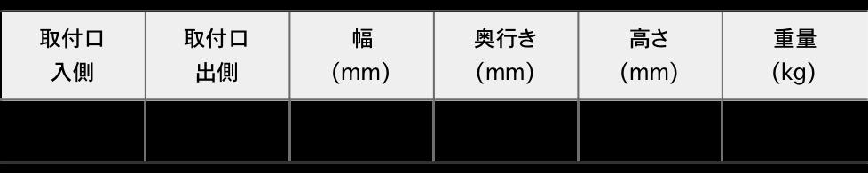 MRJ-V_spec2